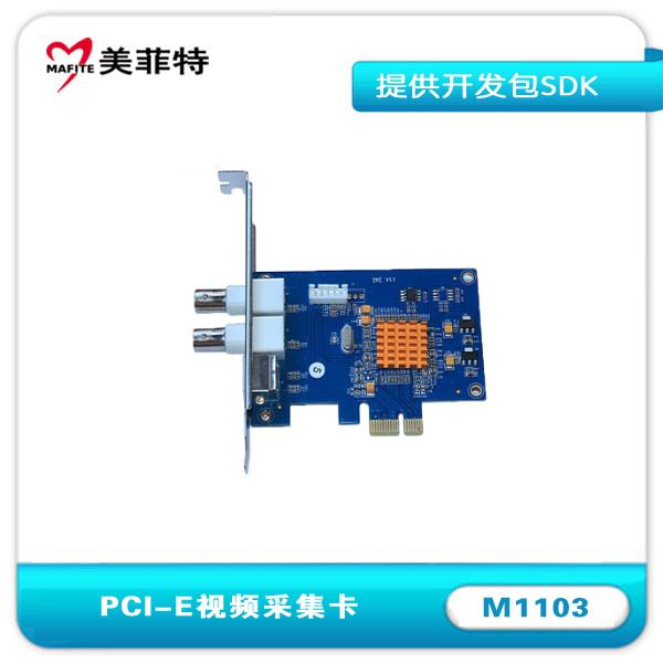 PCI-E接口视频采集卡