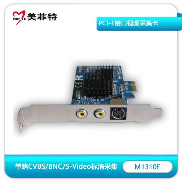 M1310E PCI-E插槽专业标清模拟视频采集卡